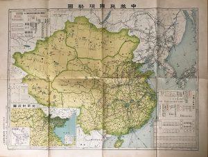 古地図「中華民国現勢図」