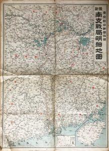 古地図「南支那戦局明細地図」
