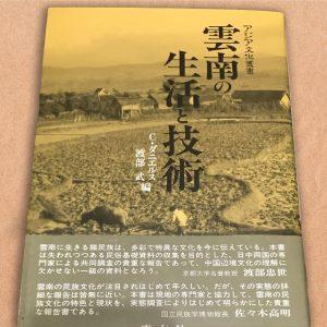 「雲南の生活と技術」慶友社