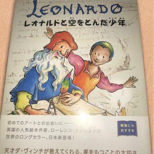 絵本「レオナルドと空をとんだ少年」