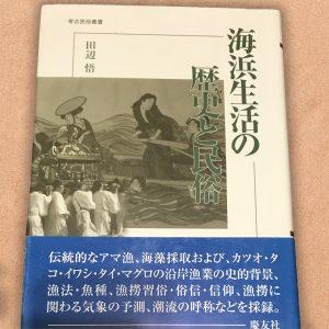 「海兵生活の歴史と民俗」田辺悟