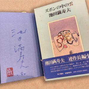 池田満寿夫「ズボンの中の雲」署名入り