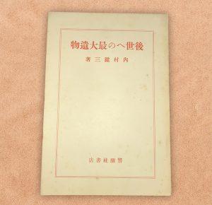 内村鑑三「後世への最大遺物」署名入り