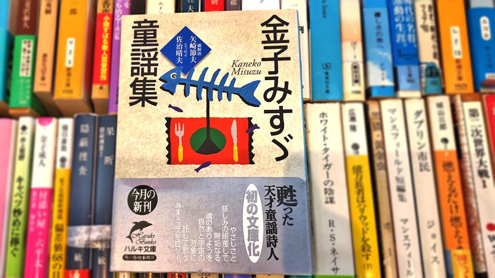 所沢古本まつり2020