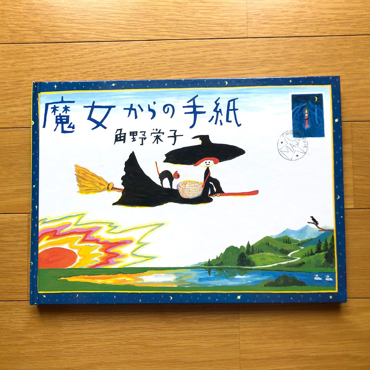 絵本 『 魔女からの手紙』