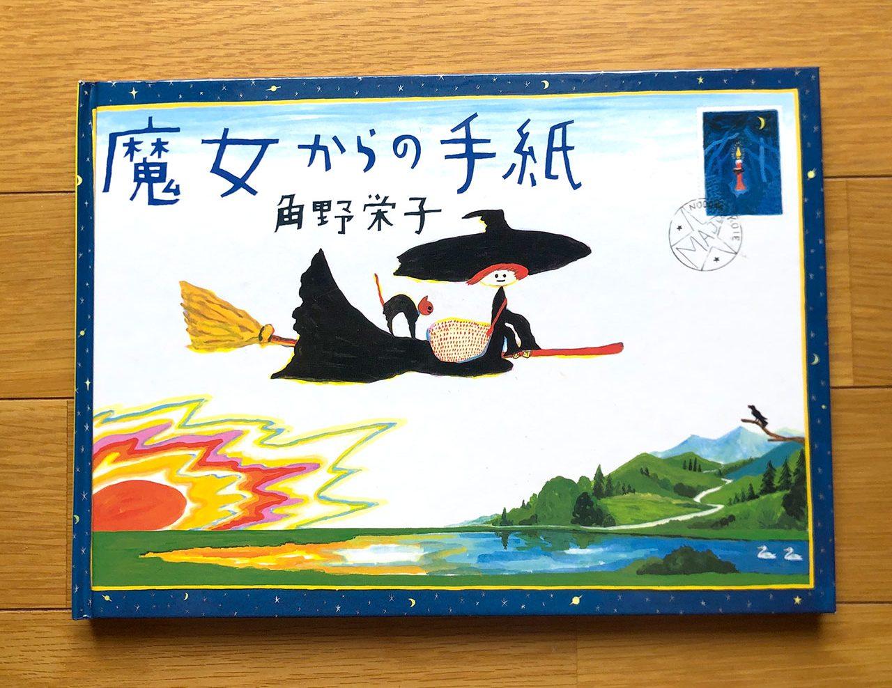 絵本『魔女からの手紙』